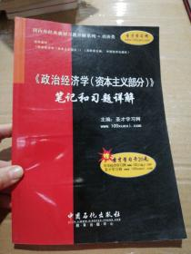 〈政治经济学(资本主义部分)〉笔记和习题详解