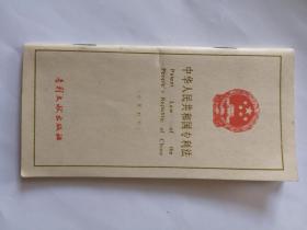 中华人民共和国专利法    中英对照