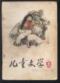 儿童文学 (1983年第4期 总第60期)