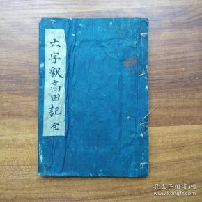 佛经佛学   线装手钞本   《六字释高田记》一册全     明治12年(1879年) 抄写本  佛教类手抄本