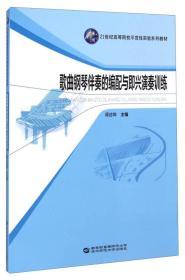 歌曲钢琴伴奏的编配与即兴演奏训练/21世纪高等院校示范性实验系列教材