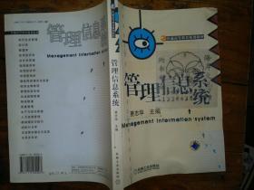 管理信息系统/ 蒉志华++