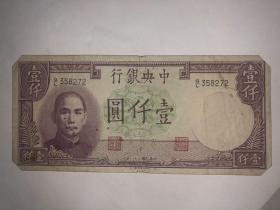 纸币  中央银行壹仟元  民国三十一年  孙中山头像