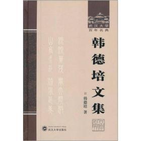 (精)武汉大学百年名典:韩德培文集武汉大学韩德培9787307098008