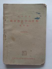 1962年、小学语文教材教法学习材料【第四编】-天津市农村教师函授专科学校印