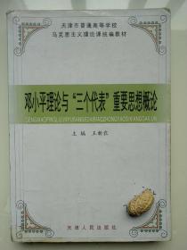 邓小平理论与三个代表重要思想概论