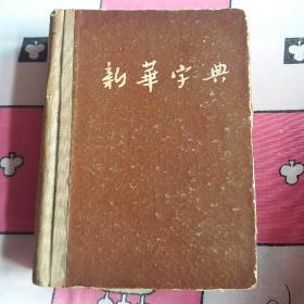 新华字典(人民教育出版社、54年一版、55年七印、带检查合格票、个人印章)