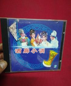 CD:粤剧-酒廊小调-3