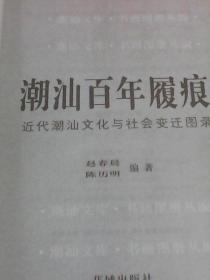潮汕百年履痕:近代潮汕文化与社会变迁图录(影印本)