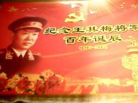 纪念王其梅将军百年诞辰(1913-2013)邮票12张(面值1.2元)首日封
