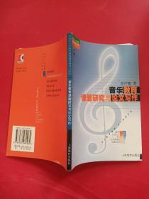 音乐教育课题研究与论文写作