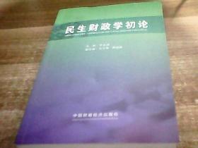 民生财政学初论