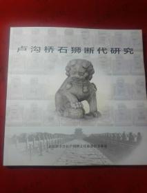 卢沟桥石狮断代研究