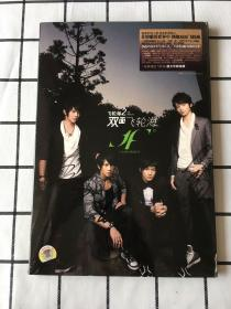 飞轮海2双面飞轮海 CD+DVD共2张 附歌词+海报1张