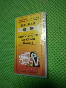 磁带:九年义务教育三、四年制初级中学 英语 第三册【1盒3盘】