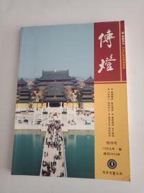 苏州重元寺 《传灯》 创刊号+2+3  (佛教季刊 3本合售 见描述)