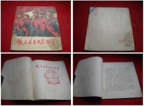 《铁人还在大庆战斗》,24开集体绘画,人美1976.9一版一印8品,5240号,连环画