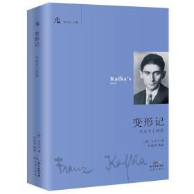 变形记:卡夫卡小说选 文学馆丛书
