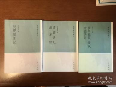 双砚斋笔记