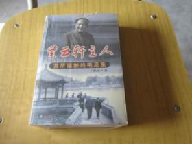 紫云轩主人——我所接触的毛泽东上下册( 未开封)