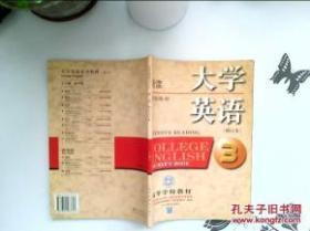 大学英语精读 第3册 教师用书  上海外语教育出版社