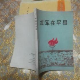 平昌县地方志丛书  第一辑 红军在平昌