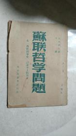 苏联哲学问题】中华民国37年印数2001----7000册