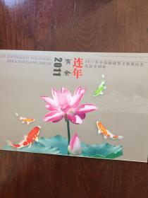 2011年中国邮政贺年有奖明信片获奖纪念--凤翔木版年画小版票
