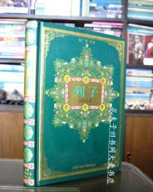 《列子:珍藏本》(战国) 列子/著,陈广忠/评注.插图/赵成伟((彩色插图本))