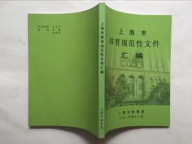 上海市体育规范性文件汇编
