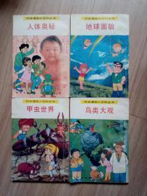 《科学漫画小百科全书》10本