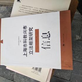 上海市科教兴市立法框架研究.信息