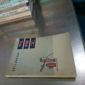 气焊工(安装工人技术学习丛书)