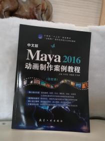 中文版MaYa2016动画制作案例教程