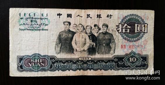 第三套人民幣10元,十圓紙幣,大團結,保真