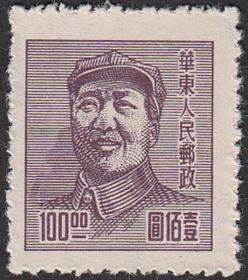 解放区邮票华东区三一版毛像邮票100元新区票