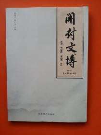 开封文博2017【总第40辑】