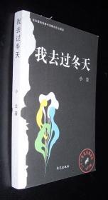 二十一世纪先锋诗丛——我去过冬天:著名诗人张小云签赠本