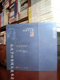 《胡塞尔文集(第二卷):现象学的观念(五篇讲座稿)》