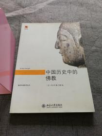 中国历史中的佛教【16开 09年1版1印 】