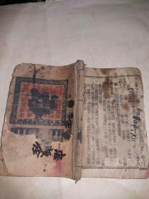 简明珠算(民国版)