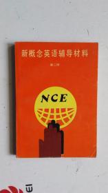 新概念英语辅导材料 第二册