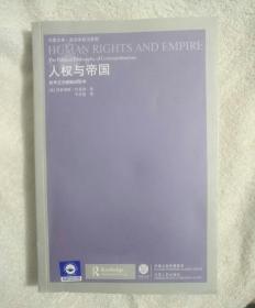 人权与帝国:世界主义的政治哲学