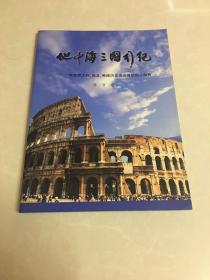 地中海三国行纪:考察意大利、埃及、希腊历史遗迹保护图片报告