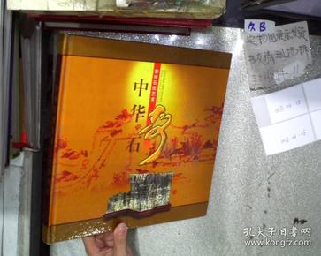 柳州石玩艺术—中华奇石【邮票纪念册】