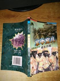 军中宠儿:特种部队的成长历程——特种部队小丛书