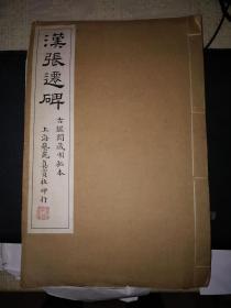 上海艺苑真赏社 《汉张迁碑 》(古鉴阁藏宋拓本)37页尺寸33*22CM