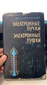 电子束和电子  俄文