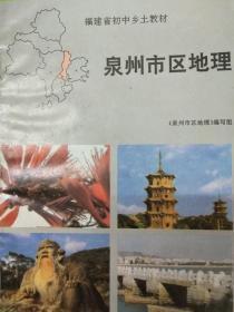 福建省中学乡土历史教材 泉州市区地理