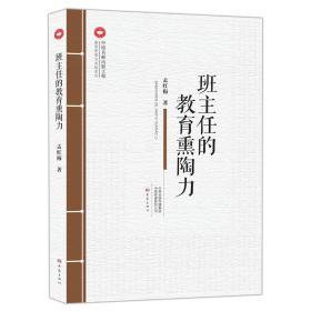 班主任的教育熏陶力/中原名师出版工程